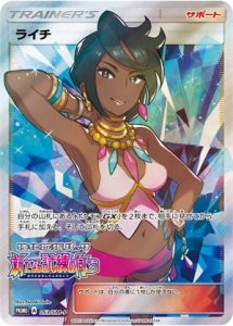 053/SM-P Olivia | Pokemon TCG Promo