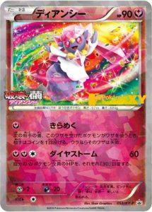 053/XY-P Diancie | Pokemon TCG Promo