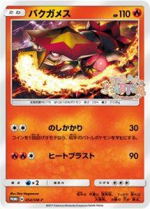 054/SM-P Turtonator | Pokemon TCG Promo