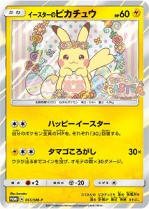 055/SM-P Easter's Pikachu | Pokemon TCG Promo