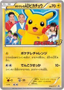 056/XY-P PokeTV's AD Pikachu   Pokemon TCG Promo