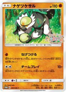 057/SM-P Passimian | Pokemon TCG Promo