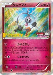 057/XY-P Klefki | Pokemon TCG Promo