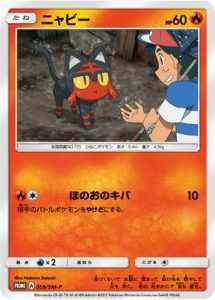 059/SM-P Litten   Pokemon TCG Promo