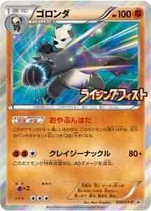 059/XY-P Pangoro | Pokemon TCG Promo