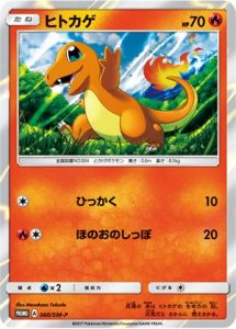 060/SM-P Charmander | Pokemon TCG Promo