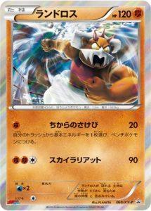 060/XY-P Landorus | Pokemon TCG Promo