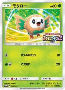 062/SM-P Rowlet | Pokemon TCG Promo