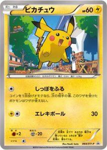 064/XY-P Pikachu   Pokemon TCG Promo