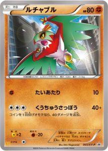 065/XY-P Hawlucha | Pokemon TCG Promo