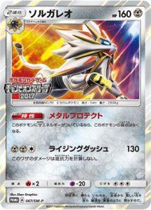 067/SM-P Solgaleo   Pokemon TCG Promo