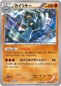 067/XY-P Machamp | Pokemon TCG Promo