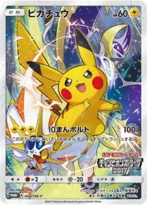 068/SM-P Pikachu | Pokemon TCG Promo