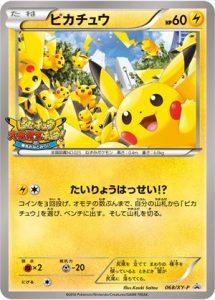 068/XY-P Pikachu | Pokemon TCG Promo