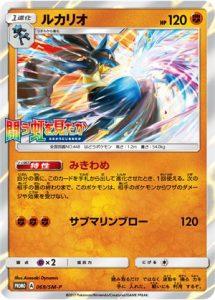 069/SM-P Lucario | Pokemon TCG Promo