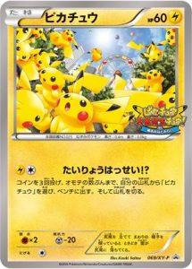 069/XY-P Pikachu | Pokemon TCG Promo