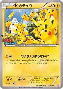 070/XY-P Pikachu | Pokemon TCG Promo