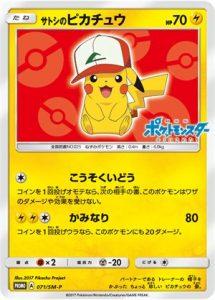 071/SM-P Ash's Pikachu | Pokemon TCG Promo