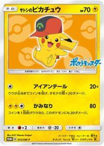 072/SM-P Ash's Pikachu | Pokemon TCG Promo