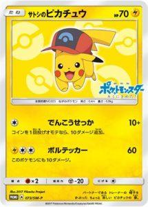 073/SM-P Ash's Pikachu | Pokemon TCG Promo