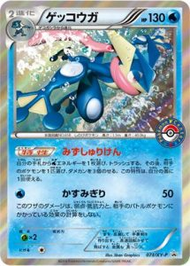 073/XY-P Greninja | Pokemon TCG Promo