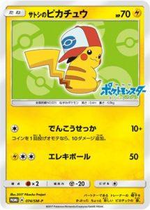 074/SM-P Ash's Pikachu | Pokemon TCG Promo