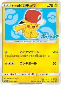 075/SM-P Ash's Pikachu | Pokemon TCG Promo