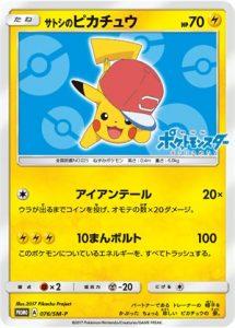 076/SM-P Ash's Pikachu | Pokemon TCG Promo