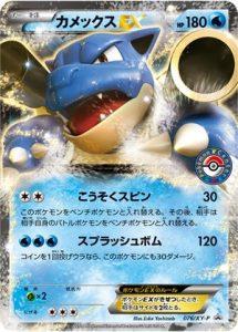 076/XY-P Blastoise EX | Pokemon TCG Promo