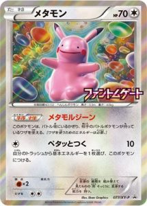077/XY-P Ditto | Pokemon TCG Promo