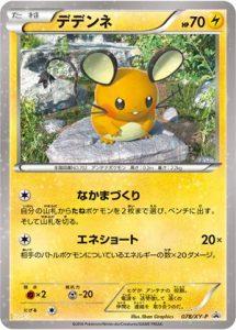 078/XY-P Dedenne | Pokemon TCG Promo