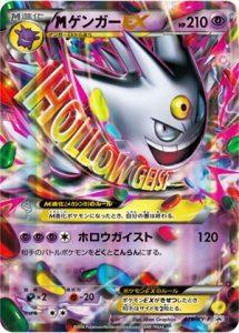 079/XY-P MegaGengar EX | Pokemon TCG Promo