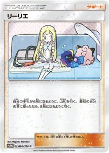080/SM-P Lillie | Pokemon TCG Promo