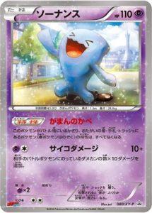080/XY-P Wobbuffet | Pokemon TCG Promo