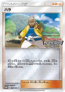 082/SM-P Hala | Pokemon TCG Promo