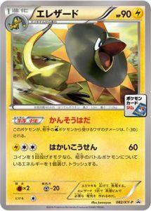 082/XY-P Heliolisk | Pokemon TCG Promo