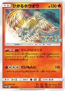 083/SM-P Shining Ho-Oh | Pokemon TCG Promo