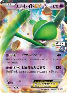 084/XY-P Gallade EX | Pokemon TCG Promo