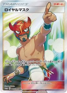 085/SM-P The Masked Royal | Pokemon TCG Promo