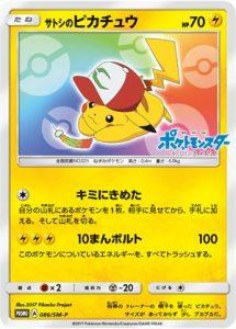 086/SM-P Ash's Pikachu | Pokemon TCG Promo