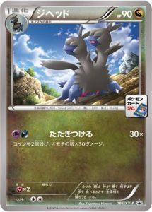 086/XY-P Zweilous | Pokemon TCG Promo