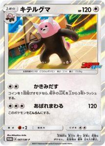 087/SM-P Bewear | Pokemon TCG Promo