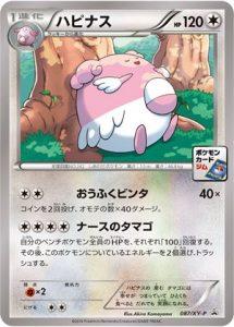 087/XY-P Blissey | Pokemon TCG Promo