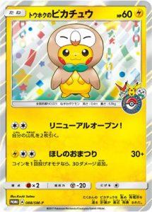 088/SM-P Tohoku's Pikachu | Pokemon TCG Promo