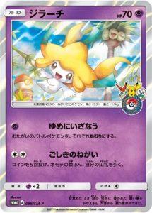 089/SM-P Jirachi | Pokemon TCG Promo