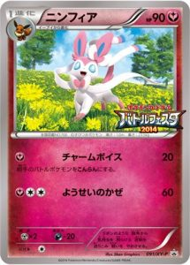 091/XY-P Sylveon | Pokemon TCG Promo