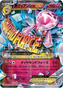 093/XY-P MegaDiancie EX | Pokemon TCG Promo