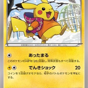 List Of Cosplay Pikachu Pokemon Tcg Promos For Collection