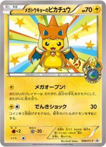 098/XY-P Mega Tokyo's Pikachu | Pokemon TCG Promo