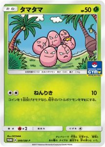 099/SM-P Exeggcute   Pokemon TCG Promo